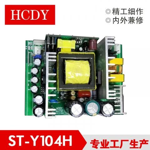 宏成ST-Y104H裸板电源
