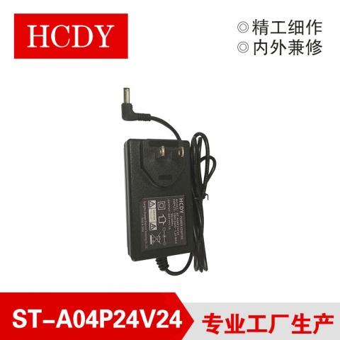 宏成ST-A04P24V24 电源适配器