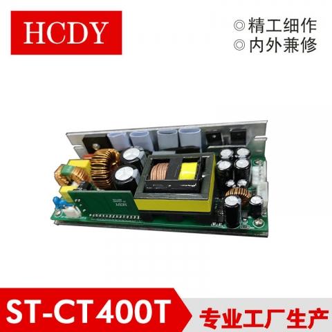 宏成ST-CT400T裸板电源