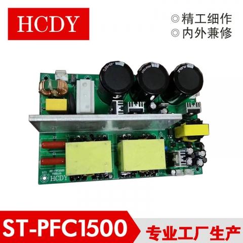 宏成ST-PFC1500裸板电源