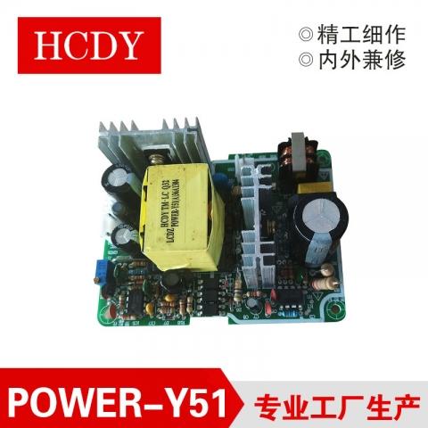 宏成POWER-Y51 裸板电源