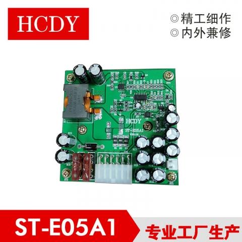 宏成ST-E05A1裸板电源