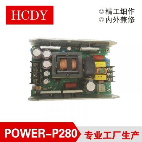 POWER-P280 铝壳电源
