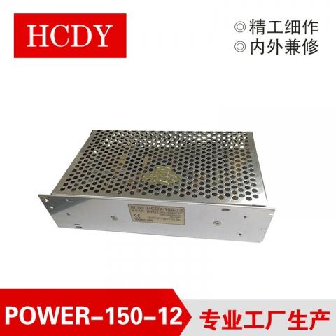 宏成POWER-150-12 铝壳电源
