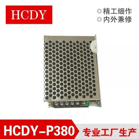 宏成铝壳电源HCDY-P380