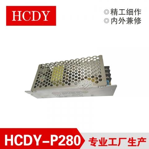宏成HCDY-P280 铝壳电源