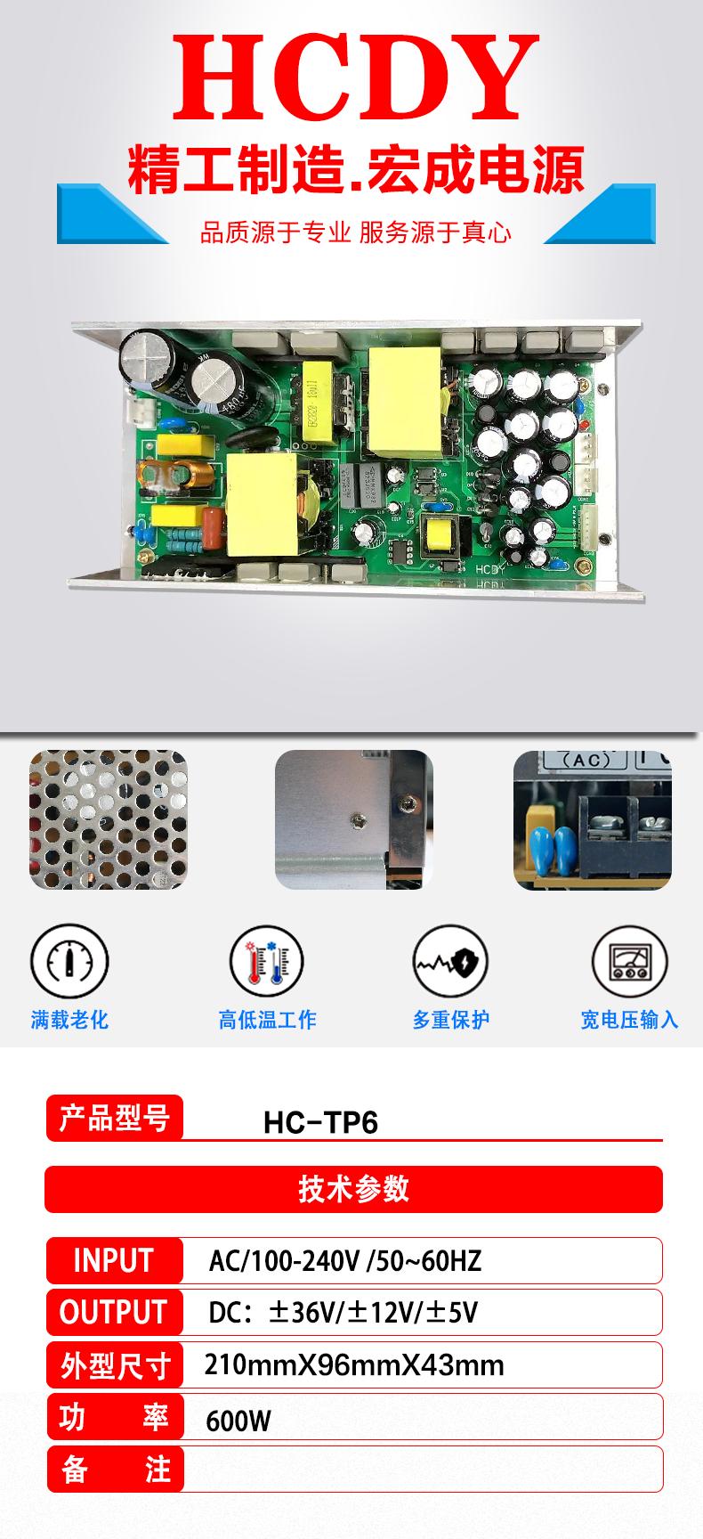 HC-TP6